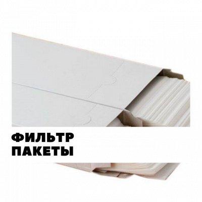 Премиум листовой чай✅ Быстрая раздача — Фильтр-пакеты