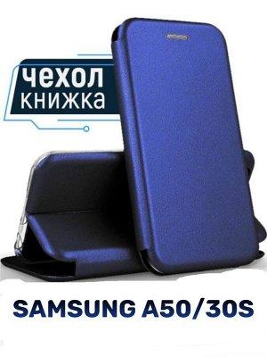 Чехол книжка для Samsung Galaxy А50\30S