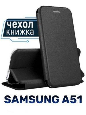 Чехол книжка для Samsung Galaxy А51