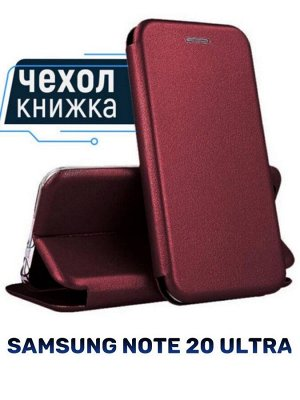 Чехол - книжка для SAMSUNG NOTE 20 ULTRA