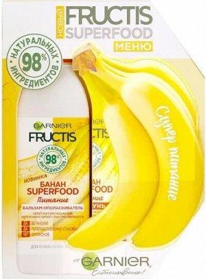 #Промо-набор Фруктис Шампунь Банан Superfood 350мл+Фруктис бальзам Банан Superfood 350мл