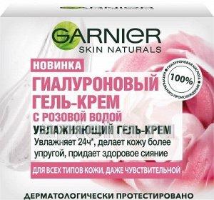 Гиалуроновый Гель-Крем с розовой водой для увлажнения и сияния для всех типов кожи 50мл