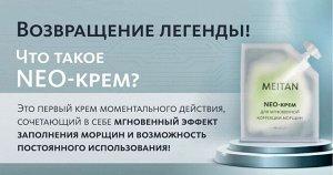 NEO-крем для мгновенной коррекции морщин / 10 г