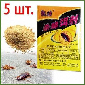 Универсальный инсектоакарицидный порошок 5 штук