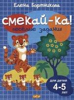 Книга «Весёлые задания для детей 4-5 лет»