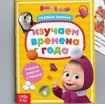 "Книга ""Изучаем времена года"" Маша и Медведь"