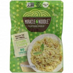 Miracle Noodle, Готовый продукт, зеленый карри, 280 г (9,9 унций)