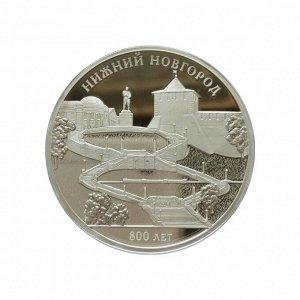 Россия 3 рубля 2021 СПМД год Серебро Proof 800-летие основания г. Нижнего Новгорода