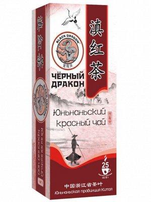 Чай Черный дракон красный Юньнаньский, 25 пак