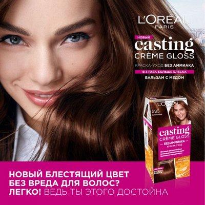 Заботься о себе Garnier & LOreal Paris — Loreal Paris Casting Creme Gloss