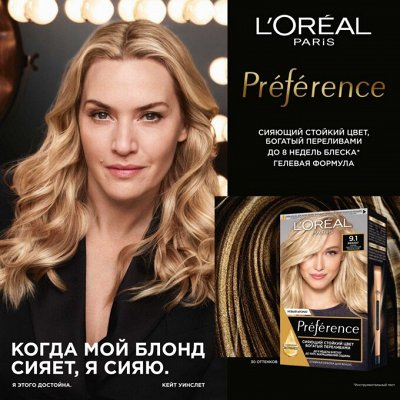 Заботься о себе Garnier & LOreal Paris — Loreal Paris Preference — премиальное качество окрашивания