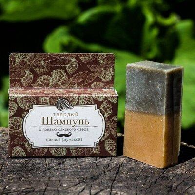 Натуральная Крымская косметика🍀 — Твердые шампуни