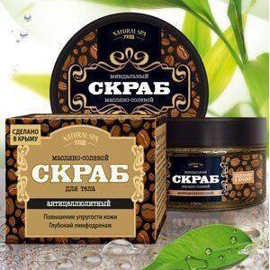 Натуральная косметика🍀 из Крыма — Всё для антицеллюлитного массажа: масла, скрабы, щетки