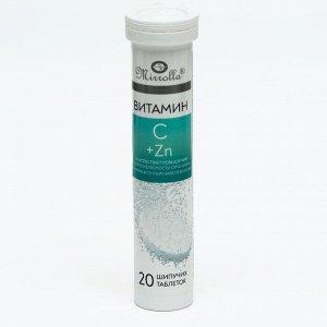 Витамин С 500 мг + цинк Mirrolla, для иммунной системы, 20 шипучих таблеток