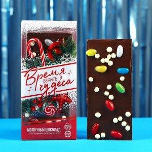 Шоколад молочный «Время верить в чудеса», с жевательными конфетами ассорти, 80 г.