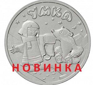 25 рублей 2021 Умка, Российская мультипликация, ММД