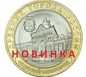 10 рублей 2021 ММД Нижний Новгород, биметалл