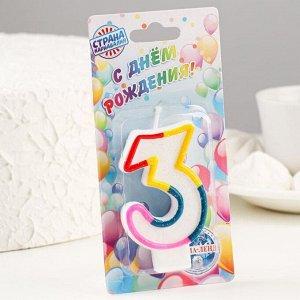 "Свеча для торта с блестками «Блестящий ободок», цифра ""3"" , 7 см"