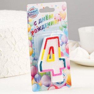 "Свеча для торта с блестками «Блестящий ободок», цифра ""4"" , 7 см"