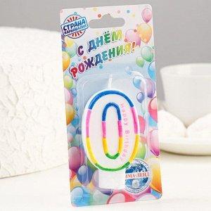 """Свеча восковая для торта """"Цветная полосочка"""" цифра 0"""