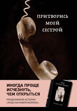 Куни Кэролайн Б. Притворись моей сестрой (Книга 2 из серии MOLOKO)