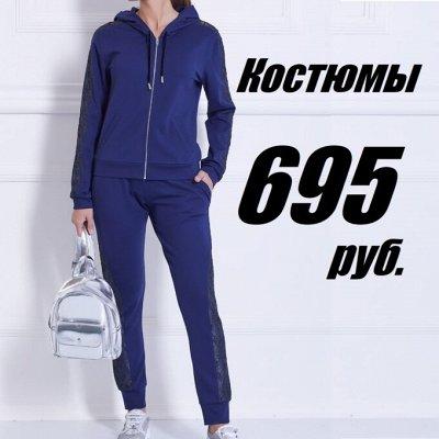💥 Нижнее белье! Обувь! Все скидки в одной закупке — АКЦИЯ! Всего 695 рублей! Спортивные костюмы