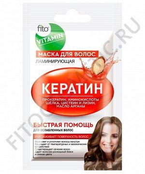 Маска для волос Кератин Ламинирующая серии Fito Vitamin 10мл