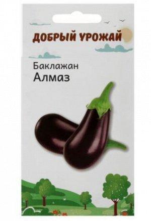 """Семена Баклажан """"Алмаз"""""""