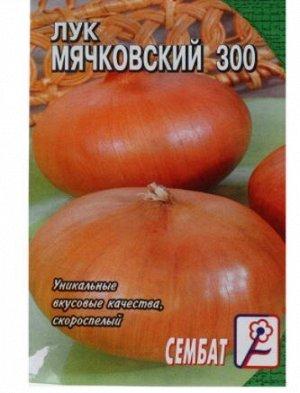 "Семена Лук репчатый ""Мячковский 300"""