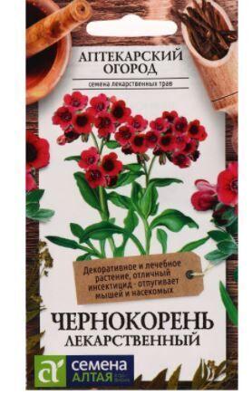 """Семена Чернокорень """"Лекарственный"""""""
