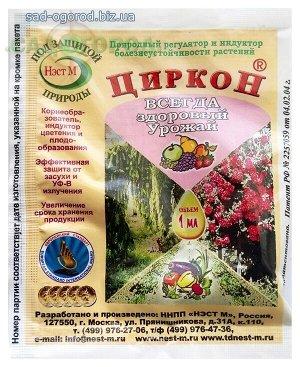 Циркон в микропробирке 1мл /500/