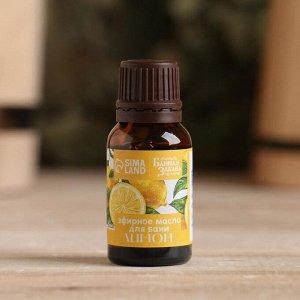 """Эфирное масло """"Лимон"""" 15 мл"""