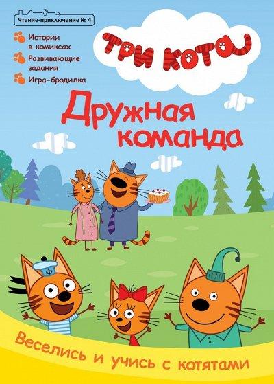 КП Почитаем? Журналы для детей и книги для всех📚 — Три Кота