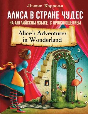 Кэрролл Л. Алиса в стране чудес на английском языке с произношением