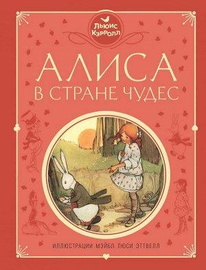 Кэрролл Л. Алиса в Стране чудес (ил. М. Эттвелл)