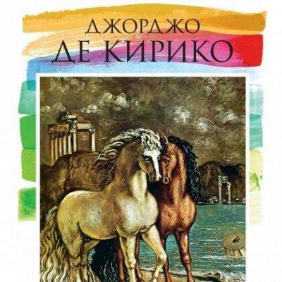 КП Почитаем? Журналы для детей и книги для всех📚 — Коллекция современных художников