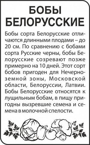 Бобы Белорусские/Сем Алт/бп 5 гр.
