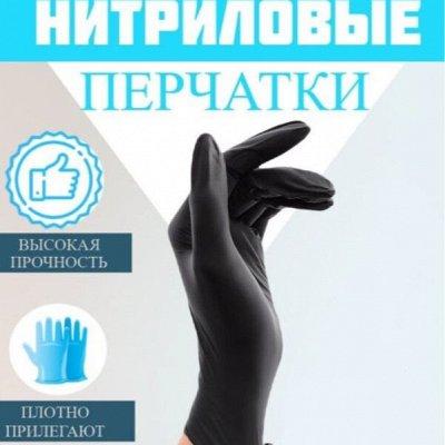 Ликвидация! 💥 Осенняя Пора — Создаем Уют Дома — Перчатки нитриловые - 269 рублей