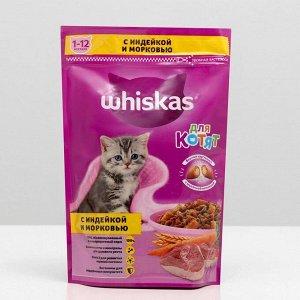СуXой корм Whiskas для котят, индейка/морковь/молоко, подушечки, 350 г