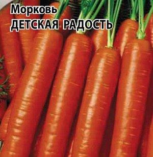 Детская радость 2г А морковь