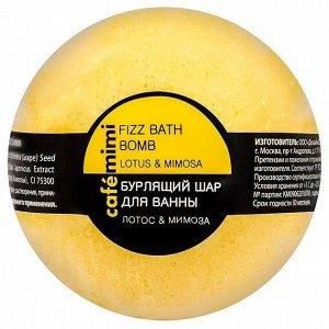 Шар бурлящий д/ванны Cafemimi Лотос и мимоза, 120 гр