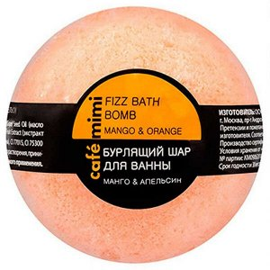 Шар бурлящий д/ванны Cafemimi Манго и апельсин, 120 гр