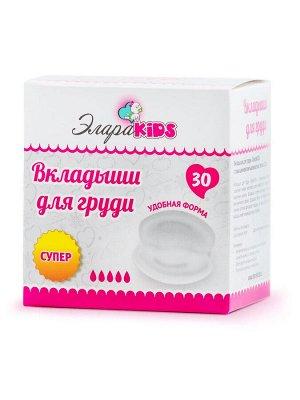 """Вкладыши для груди ЭлараKIDS """"СУПЕР"""", 30шт"""