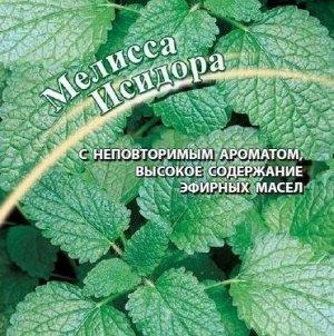 Мелисса лекарственная Исидора 0,1 г Г