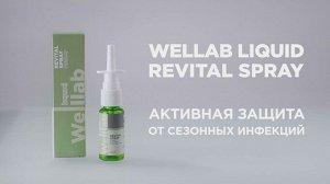 Welllab Liquid Спрей для носа и полости рта / Гигиенический спрей, 20 млGreenway® 00333.