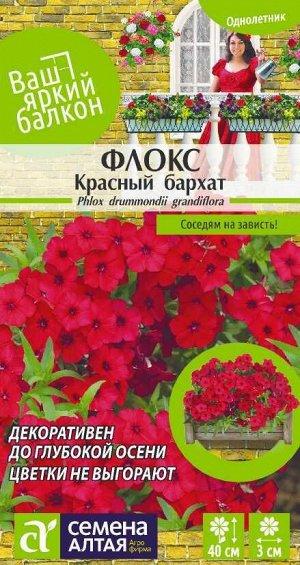 Флокс Красный Бархат друммонда/Сем Алт/цп 0,1 гр. Ваш яркий балкон