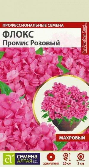 Флокс Промис Розовый махровый/Сем Алт/цп 5 шт.