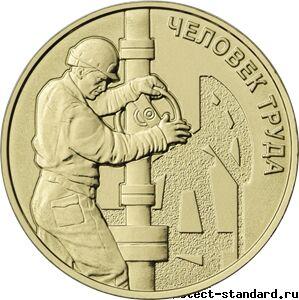 10 рублей Работник нефтегазовой отрасли