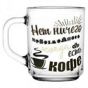 """Кружка стеклянная """"Энергия кофе"""" 200мл, д7см, h9см, форма """"G"""