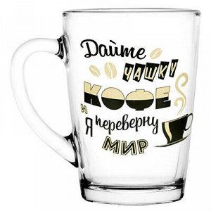 """Кружка стеклянная """"Энергия кофе"""" 300мл, д8см, h11см, форма """""""